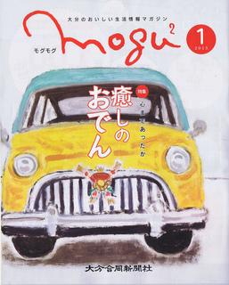201402mogumogu2015.1月号_ページ_1.jpg