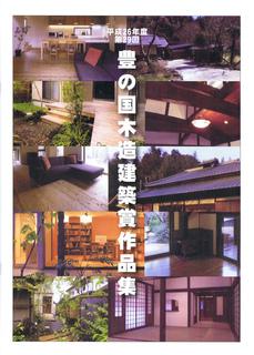 201410豊の国木造建築賞_ページ_1.jpg