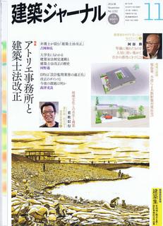 201411建築ジャーナルU-40記事_ページ_1.jpg